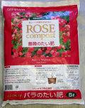 レバープランツ薔薇のたい肥5LX5袋(25L)