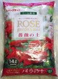レバープランツ薔薇の土14LX3袋(42L)