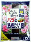 バラの熟成たい肥12L 4袋セット