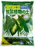 観葉植物の土12L