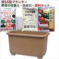 eco&ecoウインプランター深55型野菜の培養土・鉢底石・肥料セット