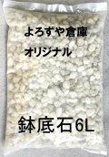 鉢底石6L