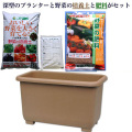 eco&ecoウインプランター深55型お買い得野菜の培養土・肥料セット