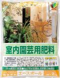 室内園芸用肥料エースボール   2Kg
