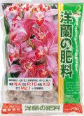 洋蘭の肥料2.8Kg