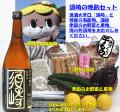 大辛口本醸造酒「須崎」720mlと須崎の海の幸・山の幸 晩酌セット