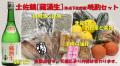 夏季限定、お中元に、土佐鶴「蔵出生」(氷点下貯蔵)720ml晩酌セット