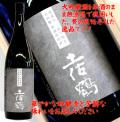 超高級清酒 土佐鶴 別誂え 大吟醸 無濾過原酒 1800ml