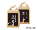 黒豆200g×2袋