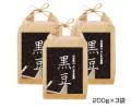 黒豆200g×3袋