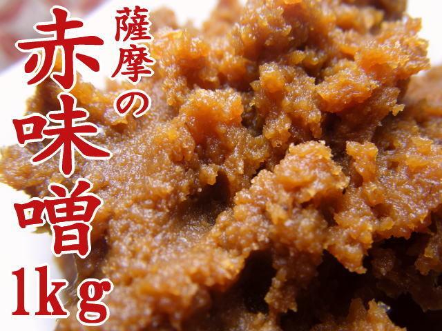 薩摩の麦赤味噌 南州赤みそ1kg