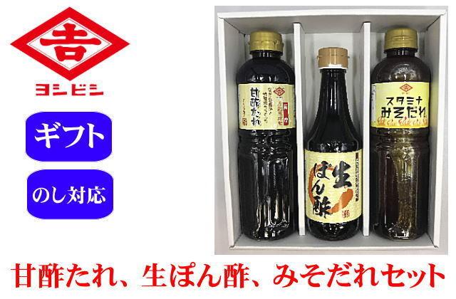 甘酢たれ・生ぽん酢・スタミナみそだれセット