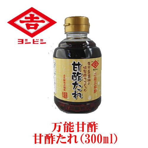 万能酢甘酢たれ300ml