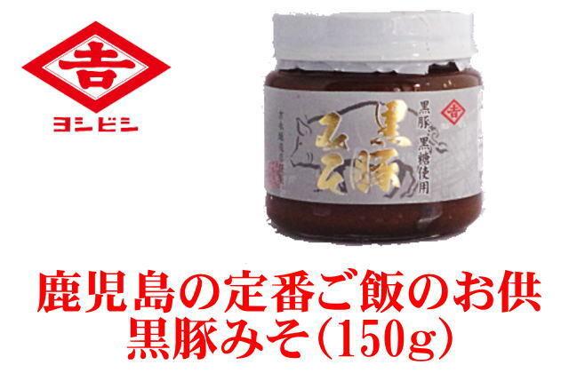 黒豚味噌150g吉永醸造店
