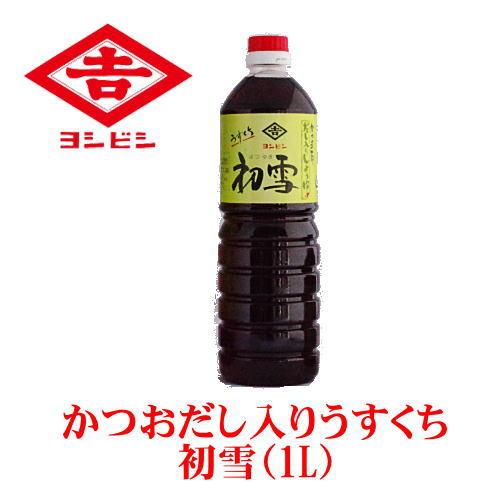 かつおだし入りうすくちしょうゆ初雪1L 吉永醸造店 ヨシビシ醤油