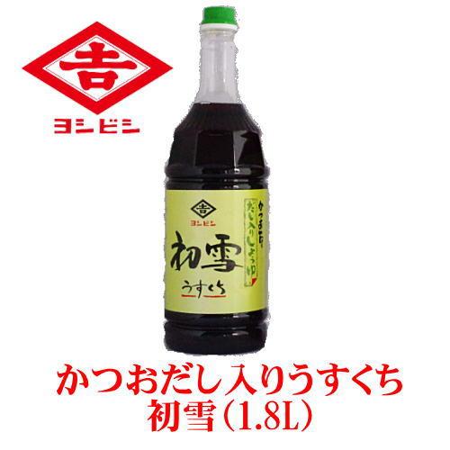 かつだし入りうすくちしょうゆ初雪1.8L吉永醸造店ヨシビシ醤油