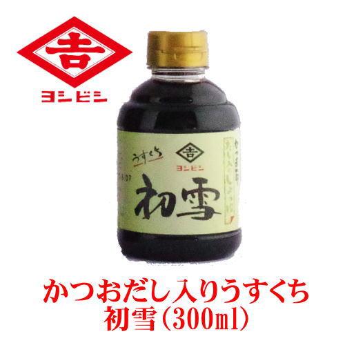 かつおだし入りうすくちしょうゆ初雪300ml吉永醸造店ヨシビシ醤油