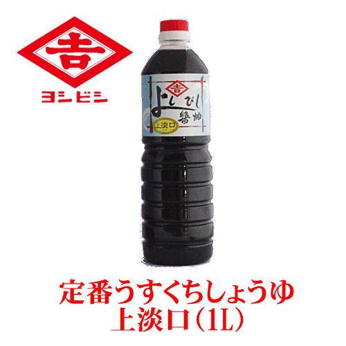 鹿児島のうすくちしょうゆ上うすくち吉永醸造店ヨシビシ醤油