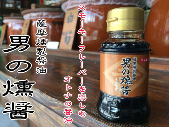 薩摩燻製醤油【男の燻醤】