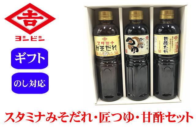 スタミナみそだれ・匠の味濃縮つゆ・甘酢たれセット