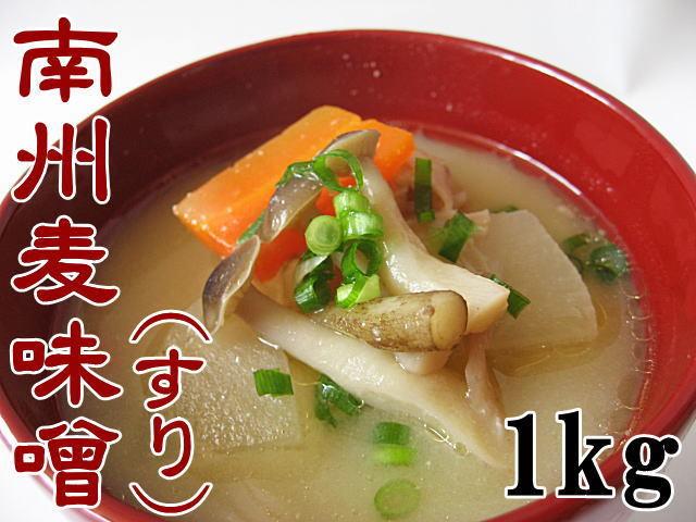 鹿児島麦味噌1kg