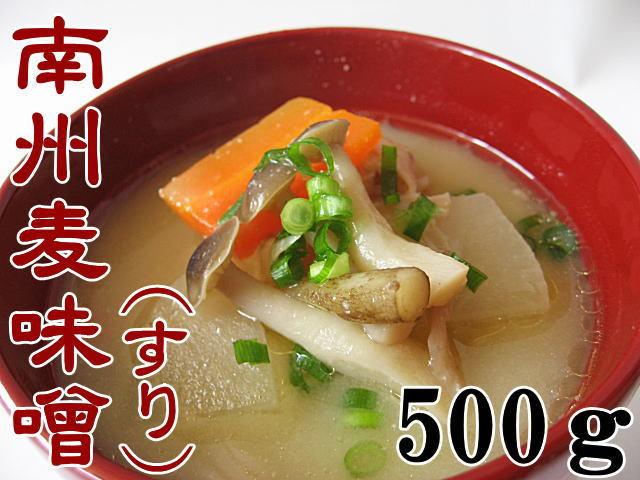 鹿児島麦味噌すり500g