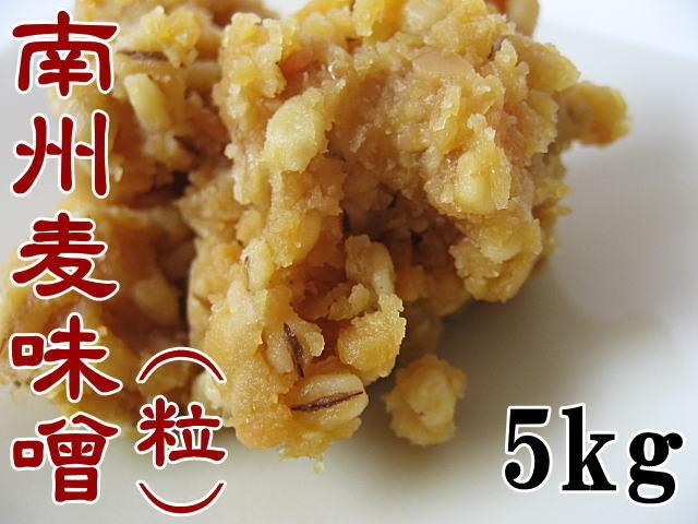 鹿児島麦味噌粒5kg