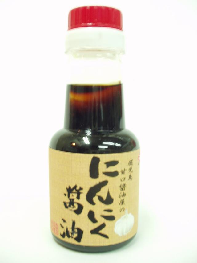 にんにく醤油150ml