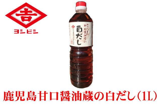 白だし1L 鹿児島甘口醤油蔵吉永醸造店