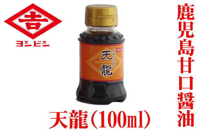 鹿児島甘口醤油天龍100ml