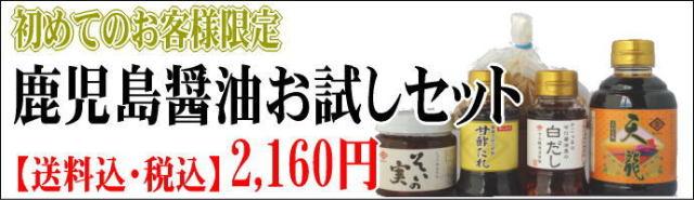 鹿児島甘口醤油麦味噌お試しセット
