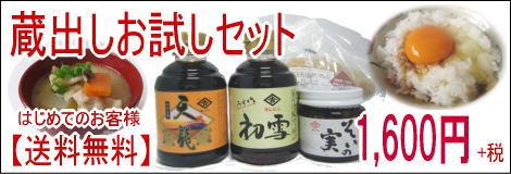 鹿児島醤油お試しセット