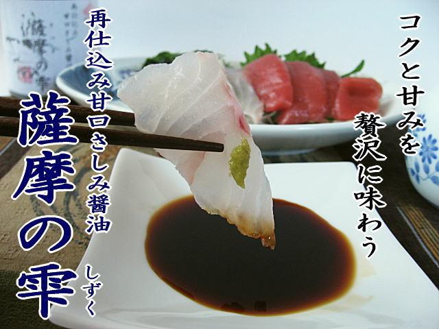 再仕込み甘口さしみ醤油 薩摩の雫