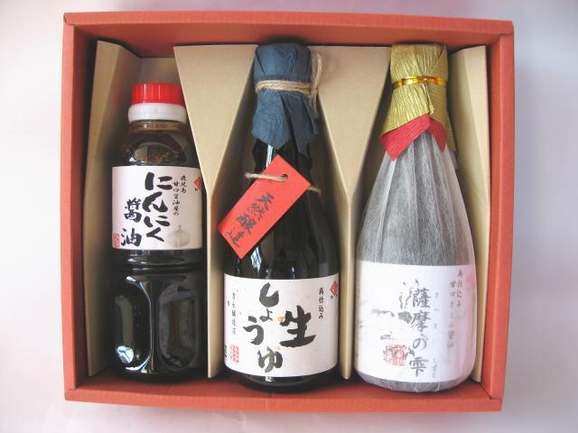 ご贈答に最適 鹿児島醤油3本セット (薩摩の雫×1、生しょうゆ×1、にんにく醤油×1)