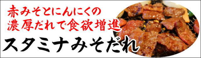 スタミナ味噌ダレ