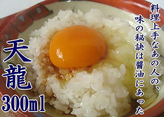 まろやかな甘口 鹿児島醤油 天龍300ml