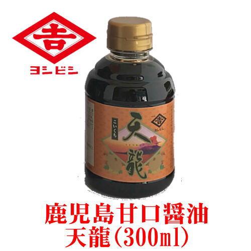 鹿児島醤油天龍300ml