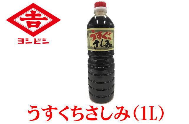 うすくちさしみ(1L)