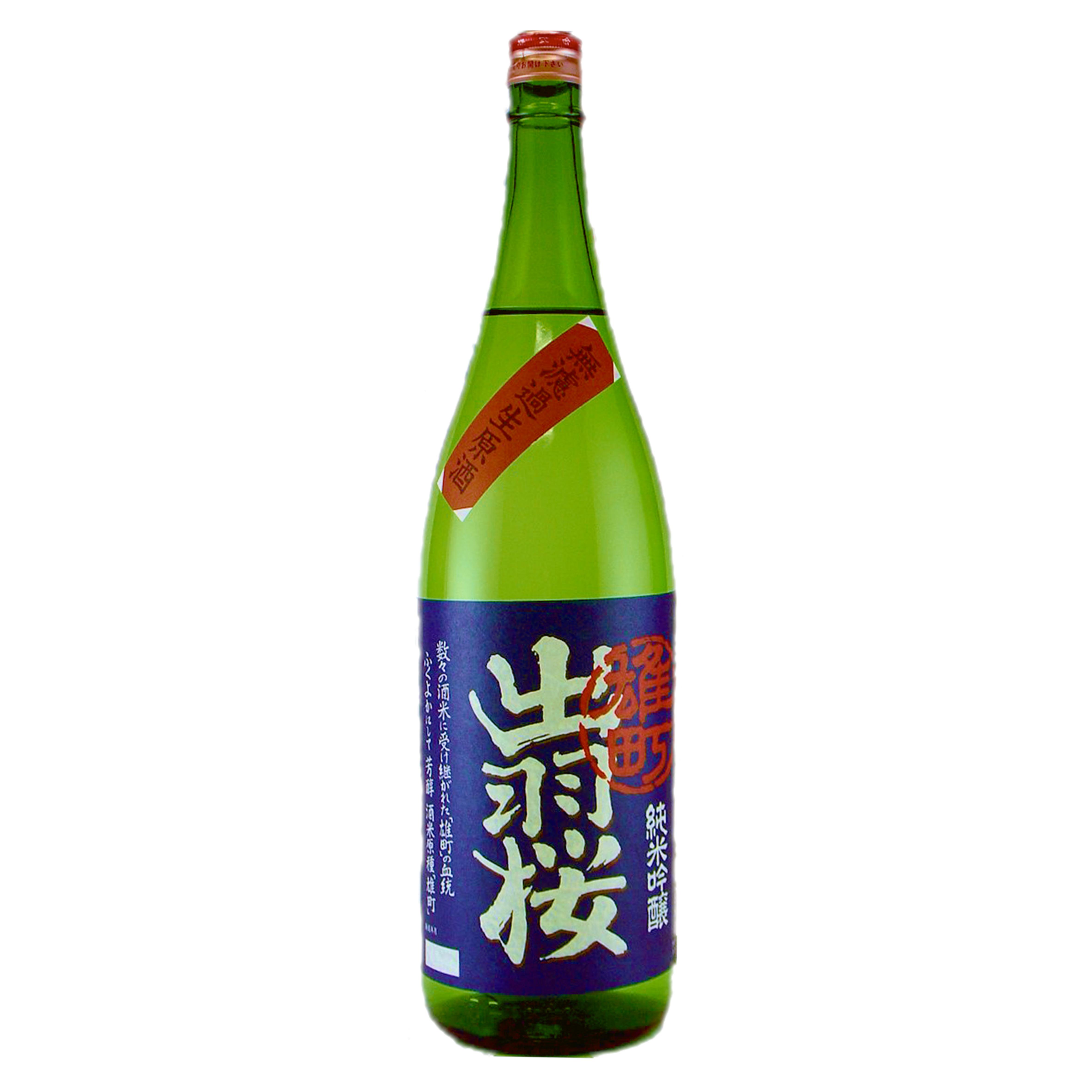 出羽桜 雄町 純米吟醸 無濾過生原酒 1800ml