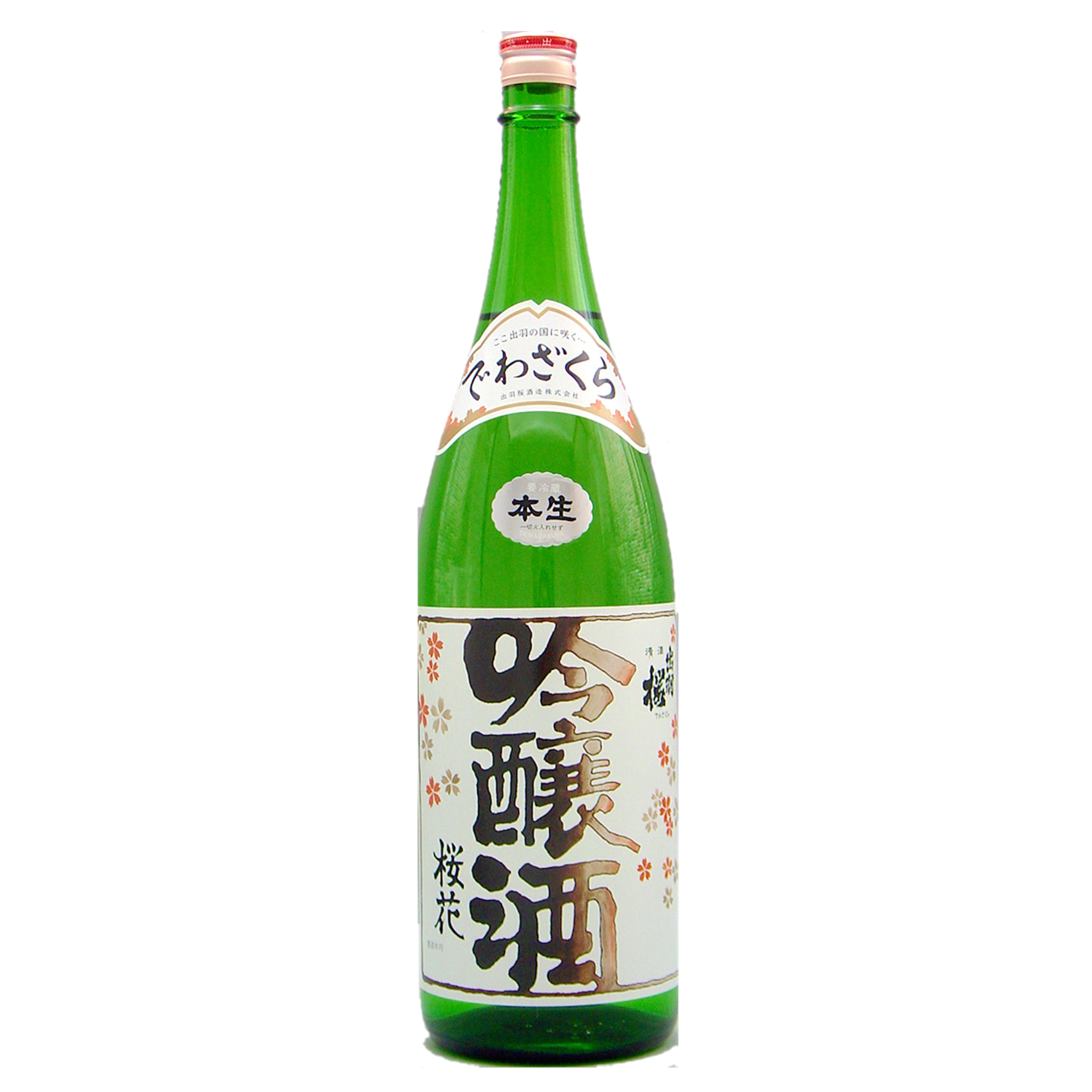 出羽桜 桜花吟醸酒 吟醸 本生酒