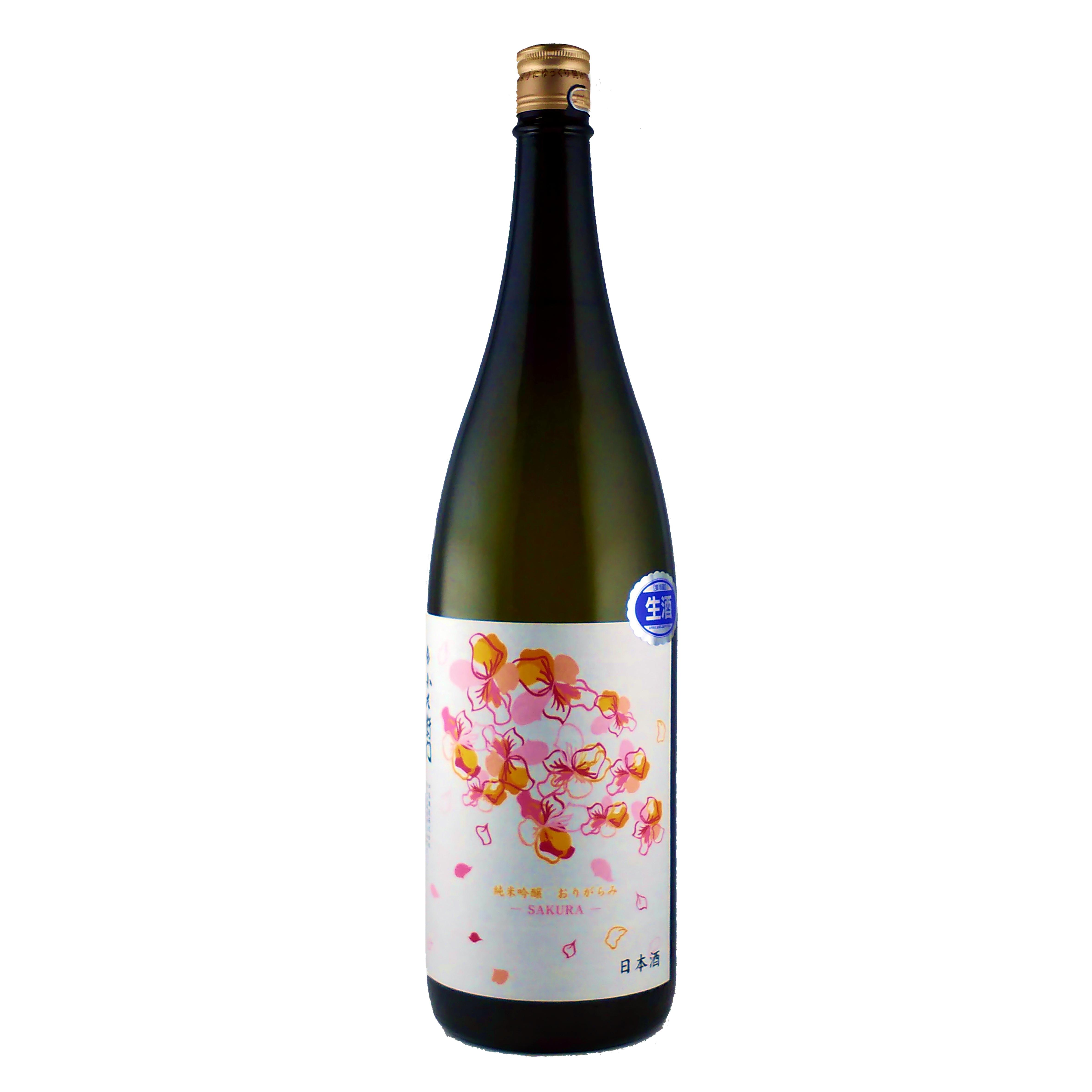 小左衛門 桜ラベル 純米吟醸 オリガラミ 生酒