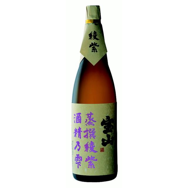 宝山 蒸撰綾紫 酒精乃雫