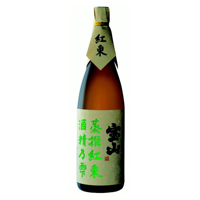 宝山 蒸撰紅東 酒精乃雫