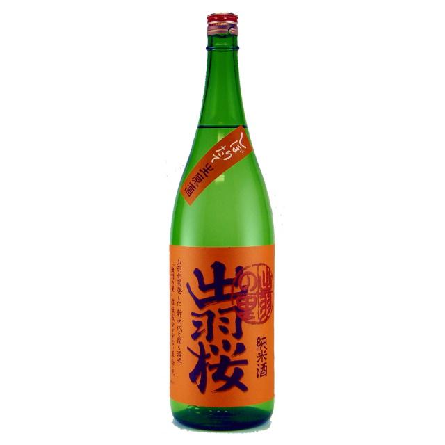 出羽桜 出羽の里 純米 しぼりたて 生原酒