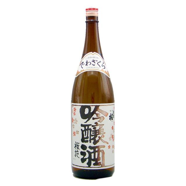 出羽桜 桜花吟醸酒 吟醸 火入