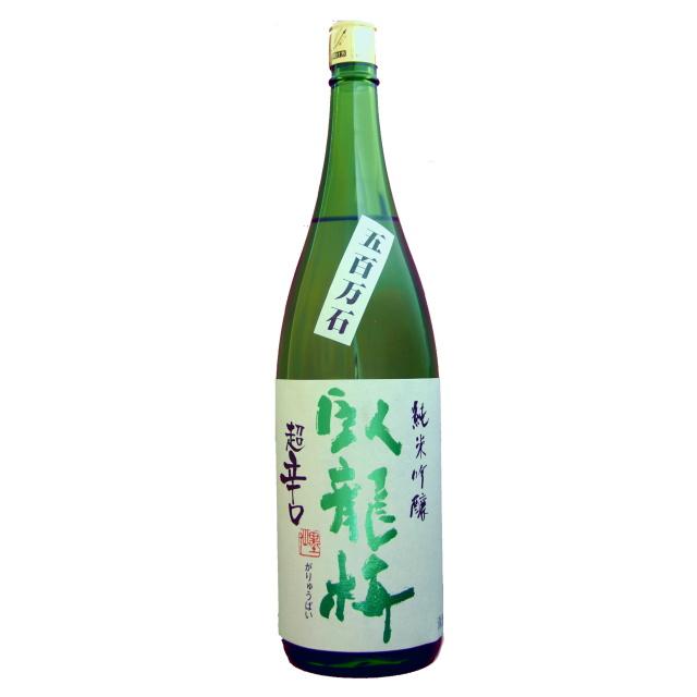 臥龍梅 純米吟醸 超辛口 生貯蔵原酒