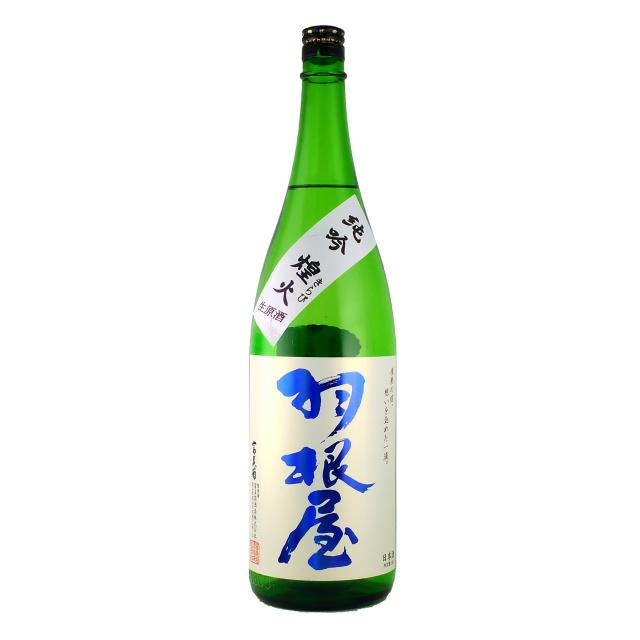 羽根屋 純米吟醸生原酒 煌火(きらび)