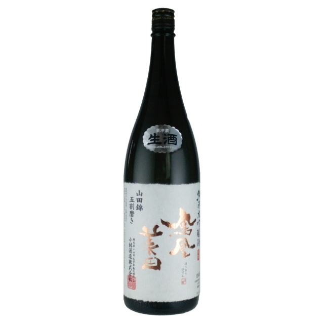 鳳凰美田 純米大吟醸 山田錦五割磨き 生酒 1800ml