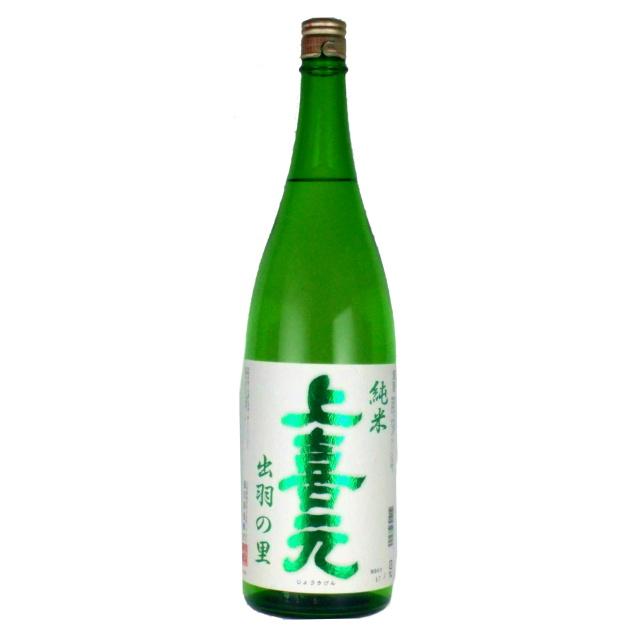 上喜元 出羽の里 純米酒 磨き80%