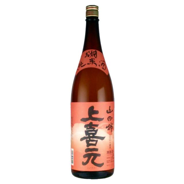 上喜元 お燗純米 山田錦 磨き65% 1800ml
